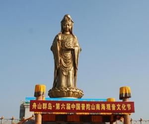 普陀山举行普陀山南海观音文化节(图)