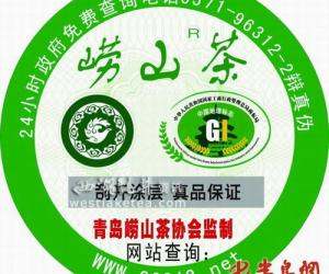 26家企业获崂山茶证明商标 买前看好标志