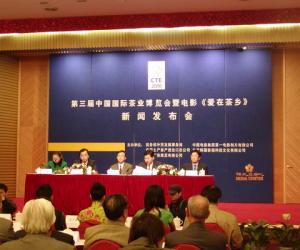 2006中国国际茶业博览会将于9月27日在京开幕