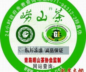 26家企业获崂山茶证明商标 买前看好标志(图)