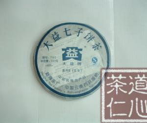 08年大益普洱茶801新品