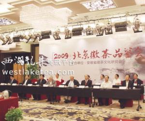 回良玉为2009年北京徽茶品鉴会作批示(图)