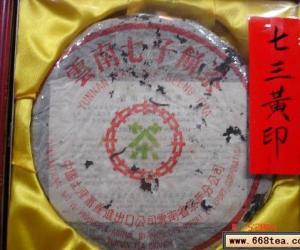 勐海茶厂70年代-2003年部分普洱茶图欣赏