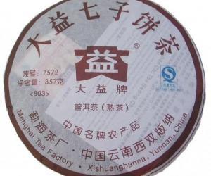 大益803普洱7572饼茶