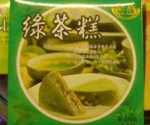 绿茶蒸糕的做法