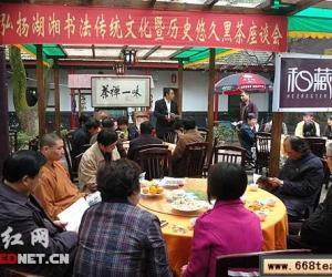 湖南文化界人士座谈黑茶与书法渊源