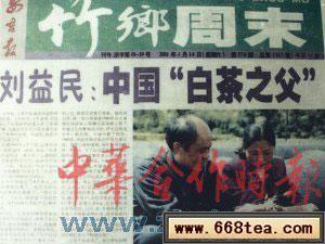 """""""安吉白茶之父""""刘益民"""