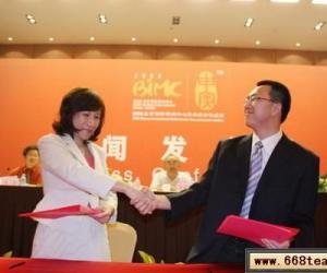 """中国申奥茶荣获""""2008北京国际新闻中心茶类特许供应商"""""""