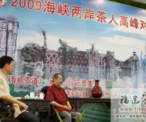 两岸著名茶人福州首次高峰对话