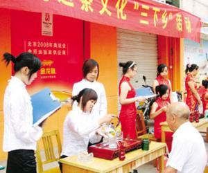 浙江金华:茶艺下乡宣传茶文化