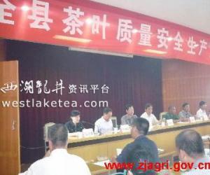 浙江松阳县茶叶质量安全生产工作会议召开(图)