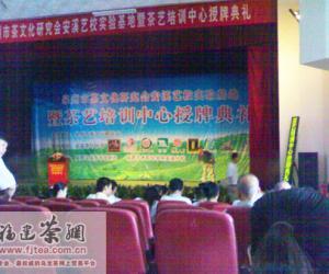 泉州市茶文化研究培训中心授牌典礼