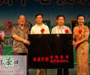 """泉州市茶文化研究会""""实验基地暨茶艺培训中心""""揭牌"""
