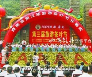 陕西:第三届商南茶叶节隆重举行(图)