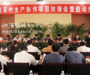 全国茶叶安全高效清洁生产技术集成创新与示范推广协作项目在宣恩县启动
