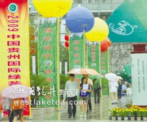 2009贵州茶博会开幕式今天举行(图)
