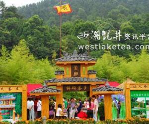 """凤冈县30余家""""茶庄""""扮靓贵州茶博会(图)"""