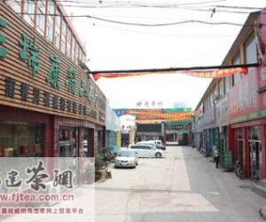 太原茶叶一条街——坦洋茶城