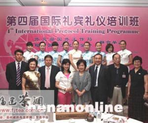 第四届国际礼宾礼仪培训班在京举办