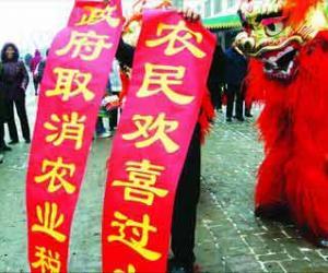 """2600年""""皇粮国税""""寿终2006"""