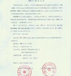 2009上海食品�品安全展,�y手APS Expo!