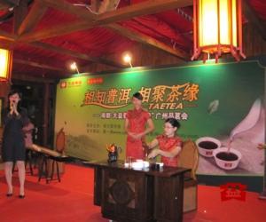 10月中旬:讲茶缘故事获茶源旅游机会