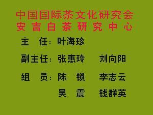 中国国际茶文化研究会安吉白茶研究中心