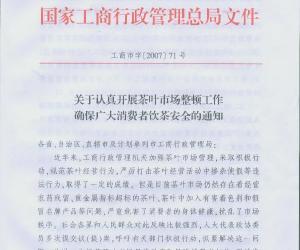 国家工商行政管理总局发布关于整顿茶叶市场的通知