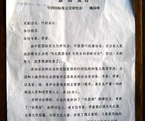 2003年一份历史材料在<大观茶论>与安吉白茶研讨会上的总结发言