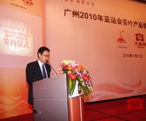 吴远之:大益茶成功签约亚运供应商上的讲话