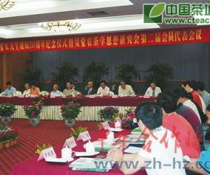 吴觉农茶学思想研究会第二届代表大会举行