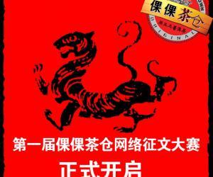 首届倮倮茶仓网络征文大赛正式开启