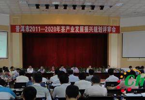 云南省拟建全球普洱茶产业中心