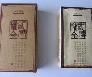 蛮砖古树茶——权记金砖