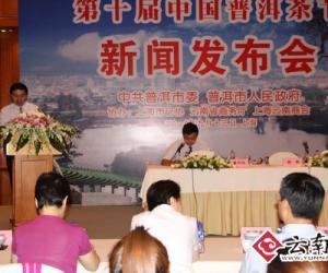 第十届中国普洱茶节11月在上海举办