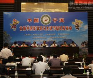 宁洱将举办首届中国普洱茶马古道节