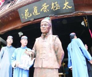 2010年中国茶馆业十大新闻事件