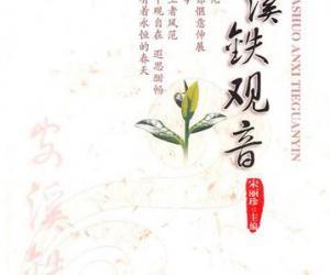 福建省科技出版社出版《话说安溪铁观音》