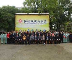 安溪铁观音集团2011年春茗大会在安溪茶厂隆重召开
