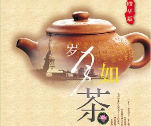 《茶酒论》(唐)王敷 撰