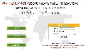 展会现场以及网上[展位]预订系统并提供后期2D动态网上展厅