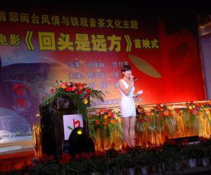 茶文化电影《回头是远方》首映