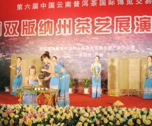 香茶好客―西双版纳傣族茶艺表演解说词