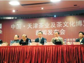 打造天津茶博会 开启北方茶市场
