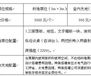 """2012年第六届""""文交会""""将于9月在南京国际展览中心举行"""