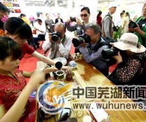 第六届芜湖茶博会盛装开幕:名茶屡屡飘香