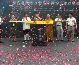 广州茶博会:高僧专家详解好禅茶