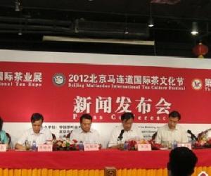 第十二届中国普洱茶节六月北京开幕