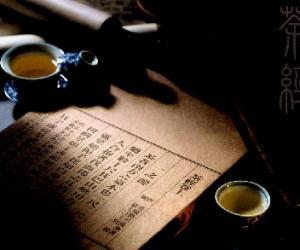 陆羽茶经原文十章