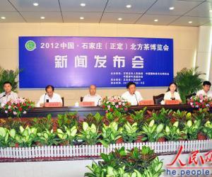 第五届石家庄北方茶博览会9月正定举行